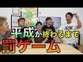 【最悪の罰ゲーム】30年の歴史に終止符を!平成クイズ!!!