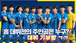 Download 첫 HOME 데뷔의 영광과 함께 기부 선행에 앞장설 신인선수는 누구? 데뷔 빵 ㄱㄱ Video