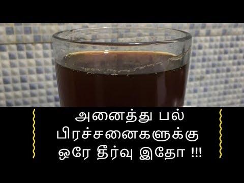 அனைத்து பல் பிரச்சனைகளுக்கு ஒரே தீர்வு - Tamil health tips