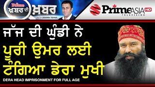 Download Prime Khabar Di Khabar 653 Dera Head imprisonment For full age Video