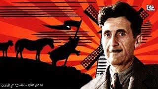 """#x202b;جورج أورويل   الاديب العبقرى صاحب رموز الحرية  """"مزرعة الحيوان"""" و """"1984""""  !!#x202c;lrm;"""