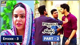 Pakeeza Phuppo | Episode 3 | Part 2 | 17th June 2019 | ARY Digital Drama