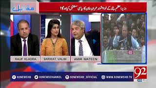 Is Democracy the only solution to Pakistan's problems? - 22 February 2018 - 92NewsHDPlus
