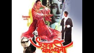 Uttar Falguni (1963)  সুচিত্রা সেন উত্তর ফাল্গুনি