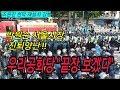 박원순 용역동원 천막 강제철거에 우리공화당 조원진대표 끝장보겠다.