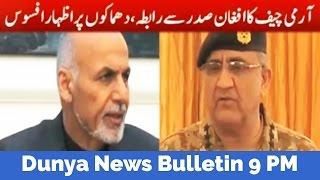 Dunya News Headlines and Bulletin - 09:00 PM   15 January 2017