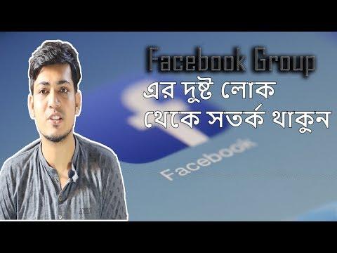 Be Careful from Facebook group scammer !!  দুষ্ট লোক থেকে সতর্ক থাকুন