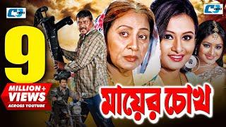 মায়ের চোখ | Mayer Chokh | Bangla Full Movie | Dipjol | Reshi | Purnima | Amin Khan | Kazi Hayat