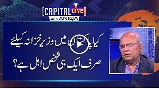 Is the Ishaq Dar only eligible for Ministry of Finance?Capital Live with Aniqa 06 November 2017