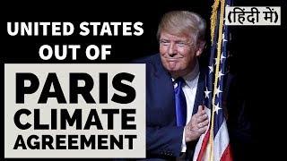US withdraws from Paris Climate Agreement - पैरिस क्लाइमेट डील से पीछे हटा USA, ट्रंप ने किया ऐलान