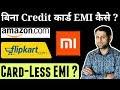 Card-Less EMI ? बिना क्रेडिट कार्ड के Online EMI कैसे करवाएं ? By TECH MUKANS