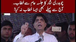 Chaudhry Nisar Address To Jalsa | 4 August 2017