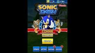 Sonic Dash! Самый быстрый ежик! Серия 119! Куча рывков на старте! Игра Iphone Ipad