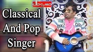 Classical And Pop  Singer - Hasb e Haal - حسب حال - Dunya News