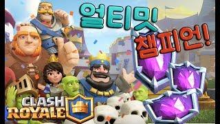 한국 최초 2회 연속 얼티밋 챔피언 달성!!강철!! 이번에도 해내다!! Clash Royale 클래시로얄 KKANGTV