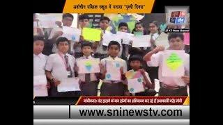 "Ghaziabad | अर्वाचीन पब्लिक स्कूल में मनाया  ""पृथ्वी दिवस"" | Sni News"