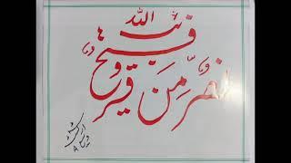 Nasrumminallah Wa Fathun Qareeb
