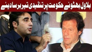 Bilawal Bhutto Slams PTI Government Over Poor Performance | 26 May 2019 | Express News