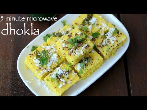 dhokla in microwave | instant dhokla | माइक्रोवेव में बेसन का ढोकला | microwave gujarati dhokla