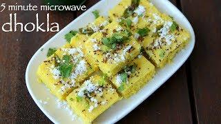 Download dhokla in microwave | instant dhokla | माइक्रोवेव में बेसन का ढोकला | microwave gujarati dhokla Video