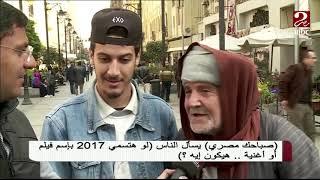 #x202b;لو هتسمي 2017 بإسم فيلم أو أغنية! شوف إجابات كوميدية من الشارع المصري#x202c;lrm;