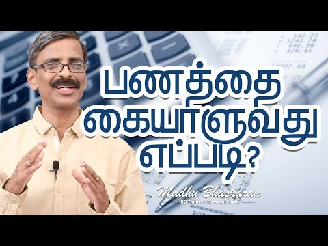 How to manage Personal Finance? Tamil Motivation speech
