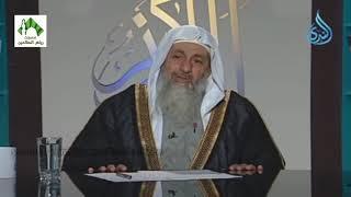 أهل الذكر (211) قناة الندى للشيخ مصطفى العدوي 27-1-2018