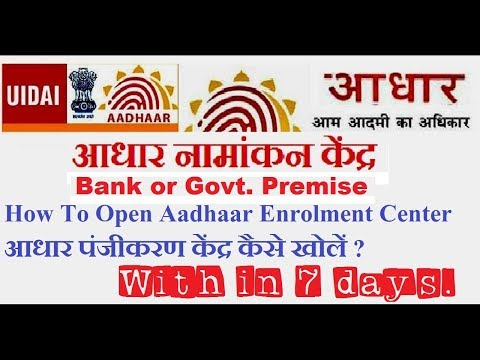 How to Open Aadhaar Enrollment Centre in 7 DAYS  for all states in Bank or Any Govt. Premise