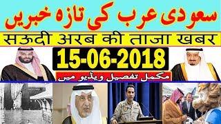15-06-2018 Saudi Arabia News   Urdu Hindi News    MJH Studio
