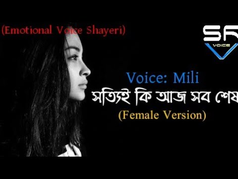 Bhalobashi Sudhu Tomake (Romantic Voice Shayeri) | Bengali