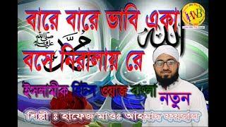 Bare Bare Vabi Eka Bose Niralay Re.. Pakhi Hole By Hafej Mawlana Ahmad Faisal