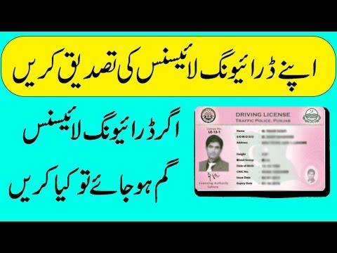 Driving Licence Verification Pujab Sindh KPK Pakistan