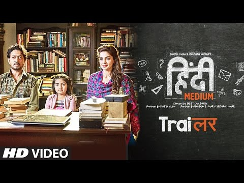 Official Trailer: Hindi Medium | Irrfan Khan | Saba Qamar & Deepak Dobriyal | In Cinemas 12th May