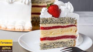Торт Клубничный поцелуй. Бисквитный торт с клубникой. Заварной крем. Белковый крем ✧ ГОТОВИМ ДОМА
