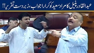 Abdul Patel Strong Response to Murad Saeed in National Assembly Today | 17 Sep 2019