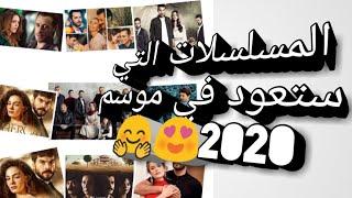 قرابة 20 من المسلسلات التركية ستعود بجزء جديد في موسم 2020 (مع تفاصيل جديدة)👍