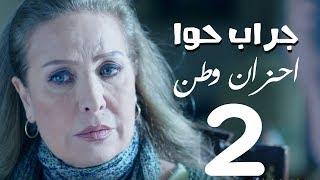 مسلسل جراب حواء( احزان وطن  -2  )  الحلقة | 32 | Grab Hawa Series Eps