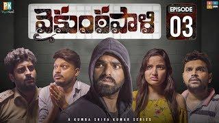 Vaikuntapali || Ep 03 || Telugu Web Series  || Pakkinti Kurradu || Tamada Media