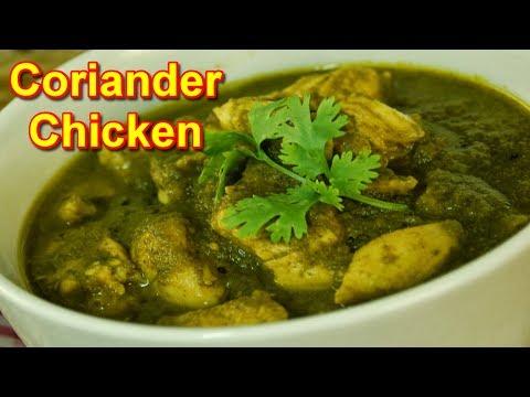 Coriander Chicken Gravy (Kothamalli Chicken) Recipe in Tamil | கொத்தமல்லி  சிக்கன்