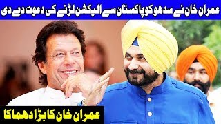 Imran Khan Invite's Sidhu For Next Election From Pakistan | 28 November 2018 | Dunya News