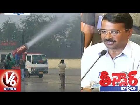 Kejriwal Government's Anti-Smog Gun To Control air Pollution In Delhi | Teenmaar News | V6 News