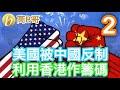 美國被中國反制 利用香港作籌碼 第2集 誠邀加入網台 [我就係評論評論員嘅評論員] 20190822