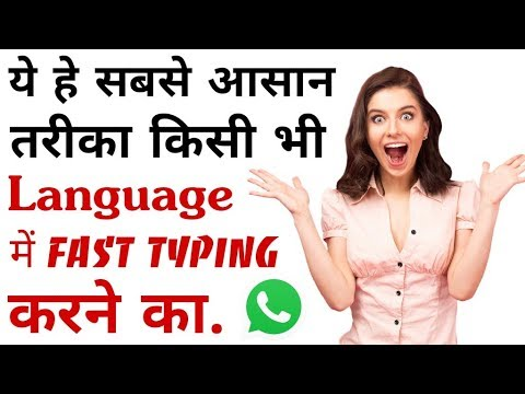 Top 1 Best Keyboard For Android 2017 | Type In Any Language | Fastest Typing speed on Any Android.