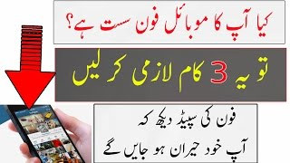 How to Speed Up Any Android Phone -2017-  Urdu/Hindi