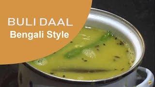 """বিউলি ডাল রেসিপি """" বাঙালী স্টাইলে """" Biuli Daal Recipe """"Bengali Style"""""""