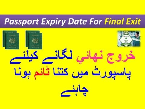How Many Month Need in Passport Expiry Date to Get Final Exit From Saudi Jawazat urdu hindi