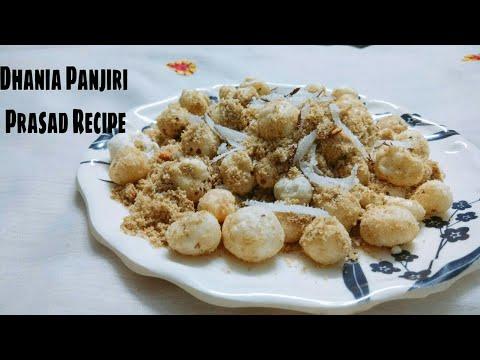 धनियां की पंजीरी बनाने का आसान तरीका | Dhania Panjiri Prasad Recipe | Janmashtami Special.