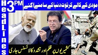 Another bad policy for Kashmiris | Headlines 3 PM | 24 August 2019 | Dunya News