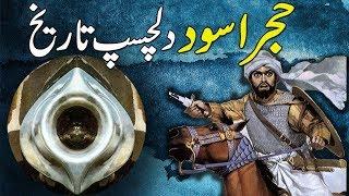 Intrusting Story Hajre Aswad || Hajre Aswad Tareekh || Islmaic Stories Rohail Voice