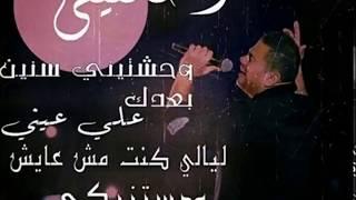 Wa7ashtiny - Amr Diab